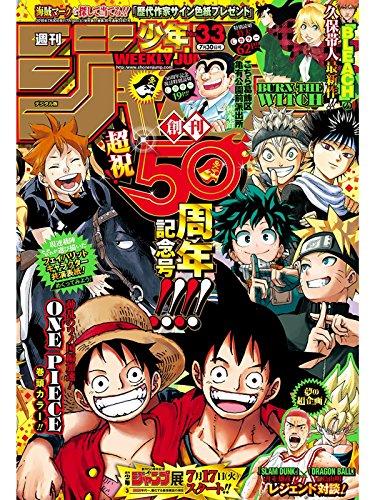 Weekly Shonen Jump July 30 2018 No.33