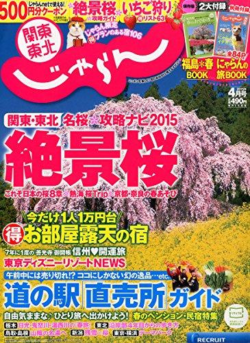 じゃらん関東東北版15/04月号