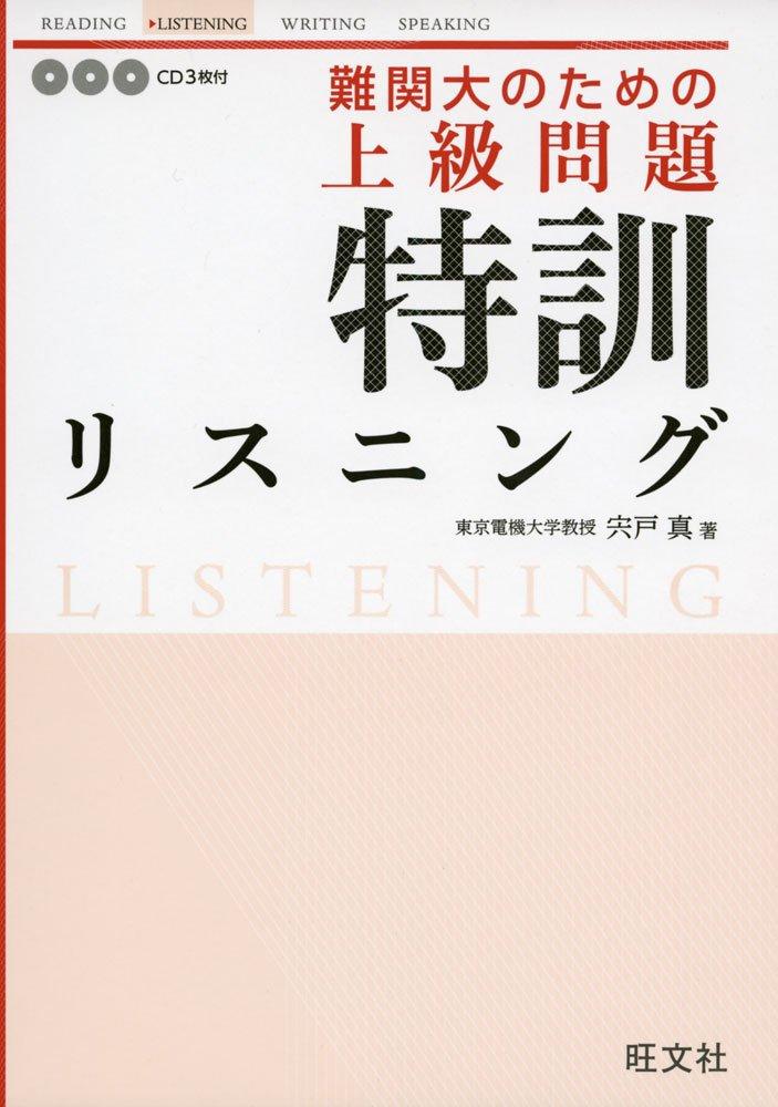 英語リスニングのおすすめ参考書・問題集「難関大のための上級問題 特訓リスニング」