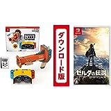 Nintendo Labo (ニンテンドー ラボ) Toy-Con 04: VR Kit ちょびっと版(バズーカのみ) -Switch+ゼルダの伝説 ブレス オブ ザ ワイルド【Nintendo Switch】|オンラインコード版