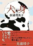 犬身 上 (朝日文庫)