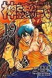 神さまの言うとおり弐(19) (講談社コミックス)
