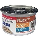 【療法食】 プリスクリプション・ダイエット キャットフード k/d 腎臓ケア ツナ&野菜入りシチュー 82g×24缶 (ケース販売)