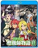 異世界の聖機師物語 (1) [Blu-ray]