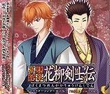 Character Song 5 by Bakumatsu Renka Karyu Kenshide (2007-12-11)