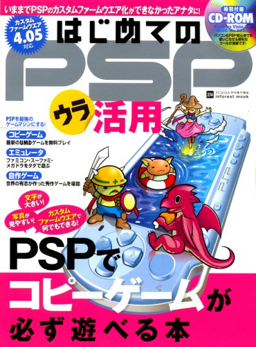 Book always play copy games on the PSP back leverage-PSP for the first time (INFOREST MOOK PC ¡¤ GIGA special intensive course 274) (2008) ISBN: 4861903890 [Japanese Import] (Best Selling Psp Games Of All Time)