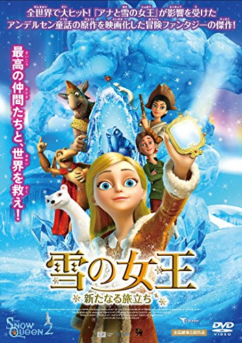 Animation - The Snow Queen 2 [Japan DVD] TMSS-327