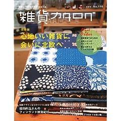 雑貨カタログ 最新号 サムネイル