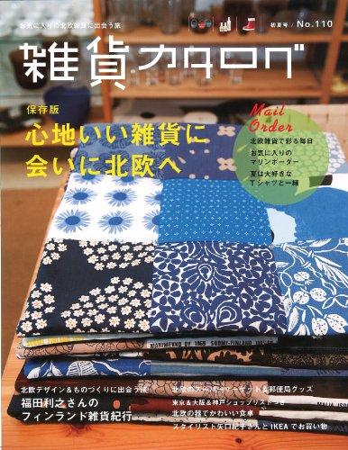 雑貨カタログ 2011年7月号 大きい表紙画像