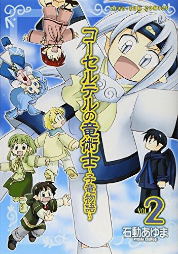 コーセルテルの竜術士~子竜物語~ 2巻 (IDコミックススペシャル ZERO-SUMコミックス)