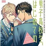 彼らの恋の行方をただひたすらに見守るCD「男子高校生、はじめての」(第8弾 不釣り合いな恋の解釈)