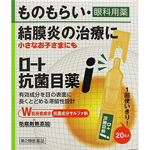 Rohto KOUKIN Antibacterial Eye Drops - 0.5ml x 20 sticks