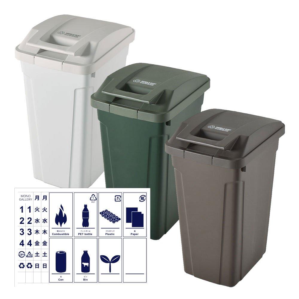 ASVEL SP ハンドル付ダストボックス 45L 3個セット + 分別ステッカー 【4点セット】 ゴミ箱 ごみ箱 ダストボックス おしゃれ ふた付き アスベル (ホワイト×グリーン×ブラウン) B0747KCD4Mホワイト×グリーン×ブラウン