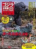 隔週刊 ゴジラ全映画DVDコレクターズBOX(21) 2017年05/02号【雑誌】