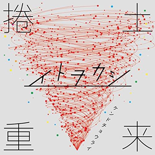 Itowokashi - Kendochorai [Japan CD] XNSC-30003
