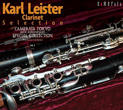 カール・ライスター(クラリネット) / カメラータ・トウキョウCDコレクション Vol.2 カール・ライスター クラリネット・セレクション
