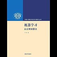 机器学习:从公理到算法 (中国计算机学会学术著作丛书)