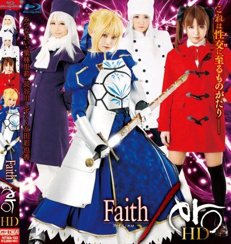 Faith/ero HD [Blu-ray]