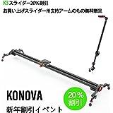 KONOVA Camera Slider コノバ カメラ スライダー K3 80 cm