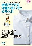 クリーニングのプロが教える 家庭でできる洋服の洗い方とお手入れ (マイナビ文庫)