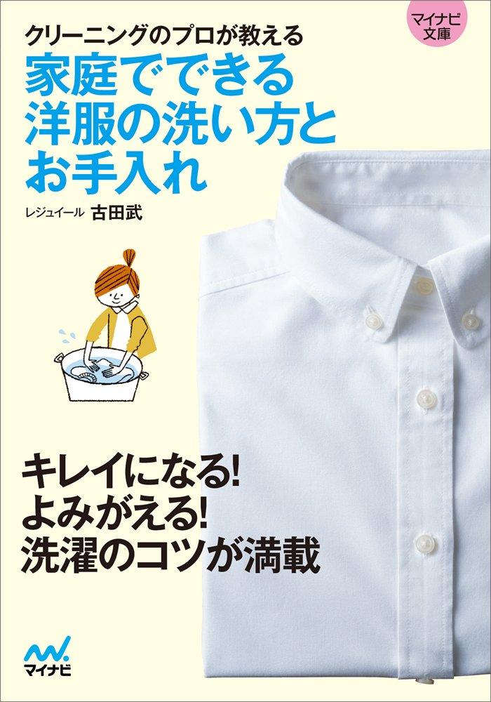 家庭でできる洋服の洗い方とお手入れ 古田武