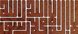 ليزرارتس لوحة جدارية خشبية، لا اله الا الله بشكل هندسي 60*60سم، 5 ملم - BZ111569