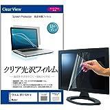 メディアカバーマーケット ワコム DTI-520 U Model [15インチスクエア(1024x768)]機種用 【クリア光沢液晶保護フィルム】