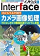 Interface(インターフェース) 2018年 07 月号