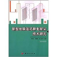 新型电极湿式静电除尘技术研究