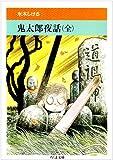 鬼太郎夜話 (ちくま文庫 (み4-16))