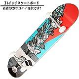 スケートボード 31インチ スケボー コンプリートセット【高品質ABEC-11ベアリング採用】 【全13色】
