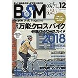 BSM 2018年Vol.12 小さい表紙画像