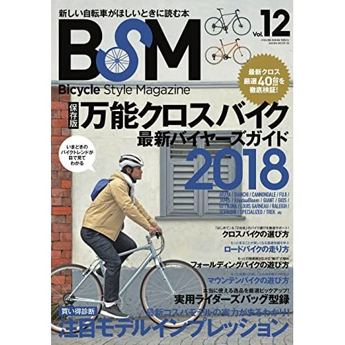 BSM 表紙画像