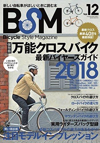 BSM 最新号 表紙画像