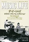 MUSIC LIFE ザ・ビートルズ ホワイト・アルバム・エディション (シンコー・ミュージックMOOK)