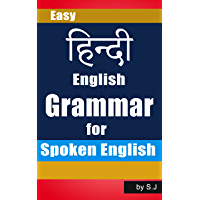 Easy spoken English grammar with Hindi (English Edition)