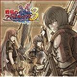 戦場のヴァルキュリア3 オリジナル・サウンドトラック