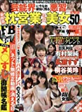 FINAL BOX(ファイナルボックス) 2017年 04 月号 [雑誌]