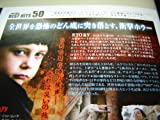 The Omen / Region 2 / NTSC / Official Japanese Release / 110 mins / 1 Disc / has English and Japanese sound and subtitles / Starring: Liev Schreiber, Julia Stiles, Seamus Davey-Fitzpatrick, Predrag Bjelac, Carlo Sabatini / Directors: John Moore