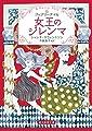 女王のジレンマ (フェアリーテイル) (創元推理文庫)