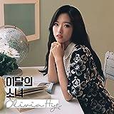 MONTHLY GIRL LOONA - Olivia Hye (Single Album) CD+Photobook+Photocard+Folded Poster