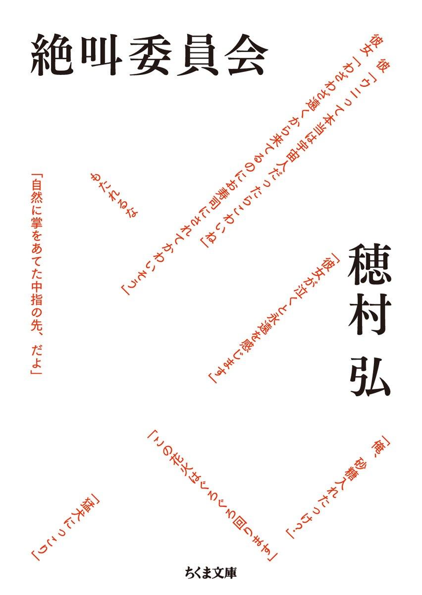 絶叫委員会 (ちくま文庫) | 穂村...