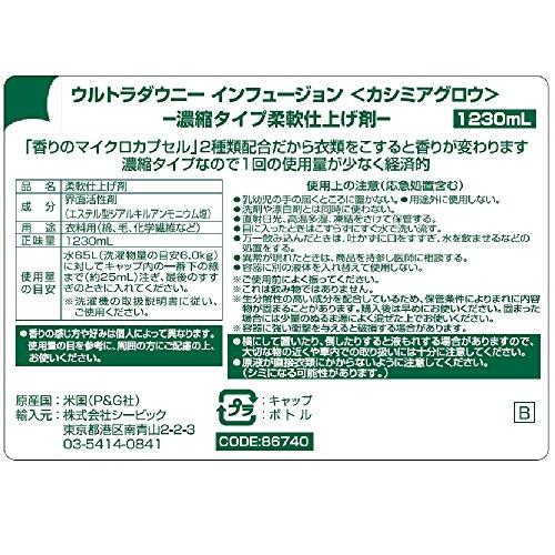 ULTRA Downy (ウルトラダウニー) 柔軟剤 インフュージョン カシミヤグロウ 1230ml