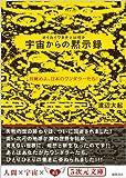 オイカイワタチとは何か 宇宙からの黙示録 目覚めよ、日本のワンダラーたち! (5次元文庫)