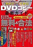 初めてでもできる! DVDコピー最新ガイド (DIA Collection)