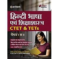 CTET and TETs Bhasha Hindi Paper 1 and 2 2019