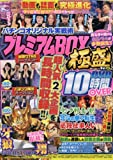パチンコオリジナル実戦術 プレミアムBOX 極盛 Vol.2 (GW MOOK 362)