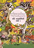Stories from Panchatantra 1 (Hindi)