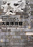 NHKスペシャル 知られざる大英博物館 古代ギリシャ
