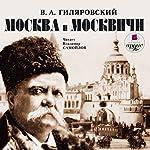 Moskva i moskvichi | V. A. Gilyarovskiy